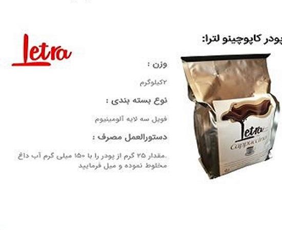 فروش عمده پودر کاپوچینو فله ایرانی